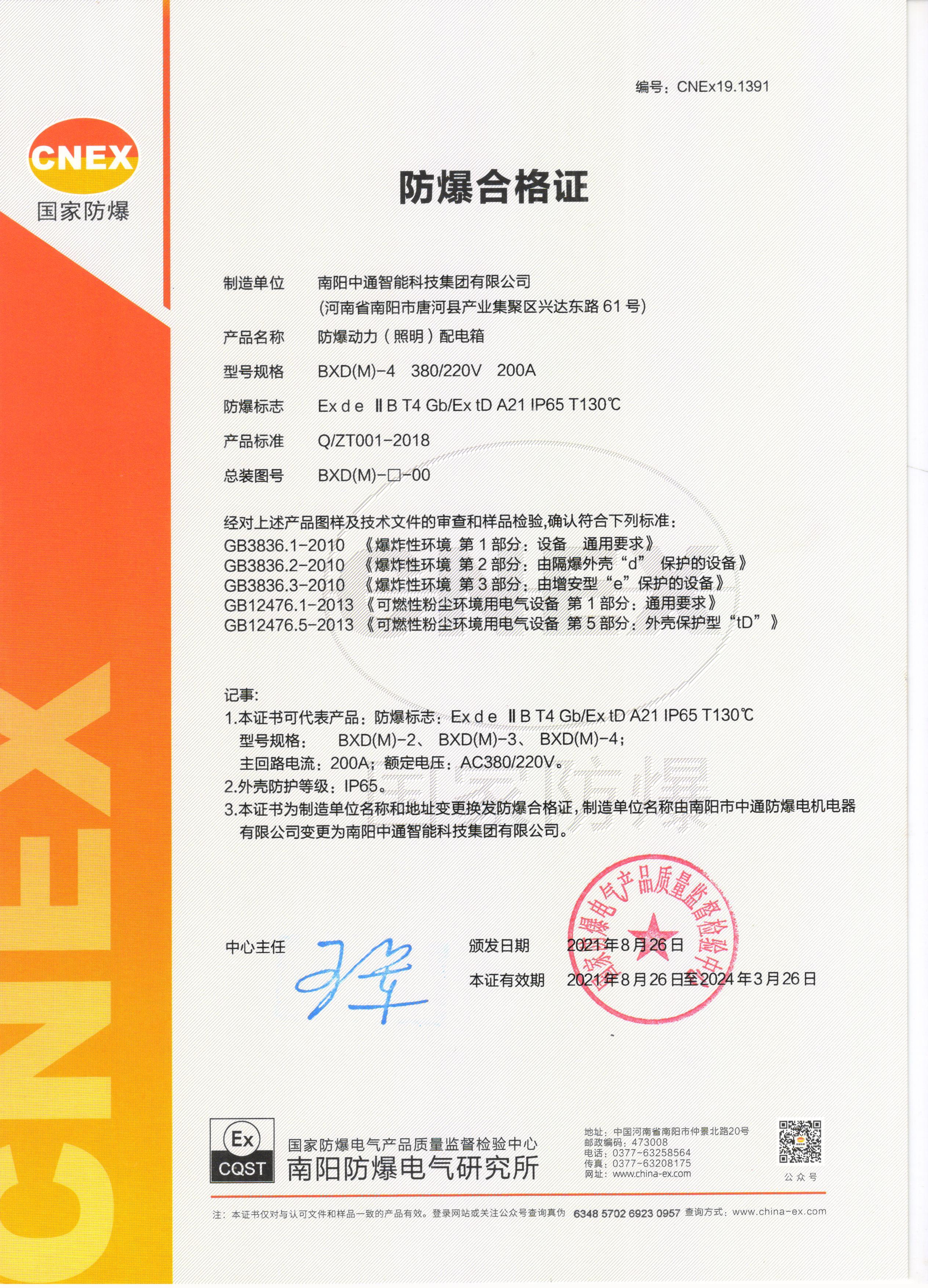 CNEx19.1391-BXD系列防爆动力(照明)配电箱防爆合格证